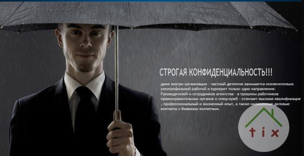 Детективные и информационные услуги