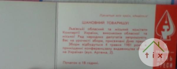 Приглашение День Печати,УССР-СССР