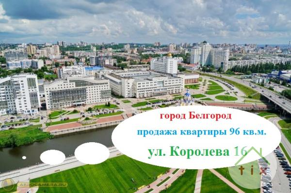 Продажа квартиры 96 кв.м. Белгород