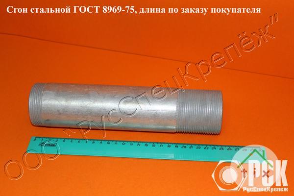 Сгон ГОСТ 8969-75