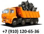 Вывоз строительного мусора самосвал Камаз, Газ 5 тонн в