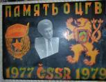 Дембельский альбом СА СССР