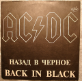 Пластинка виниловая AC/DC – Back In Black