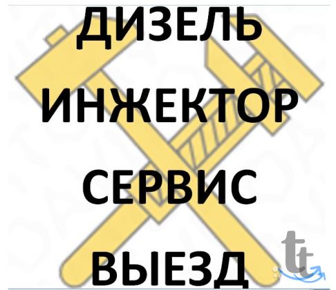Автоэлектрик  Диагностика Сервис Выезд