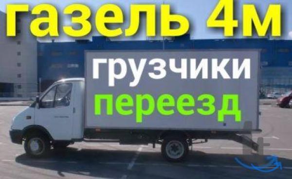 Грузовое такси газель с гру... в городеНижний Новгород