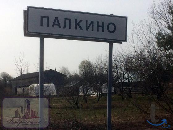 З/участок д.Палкино