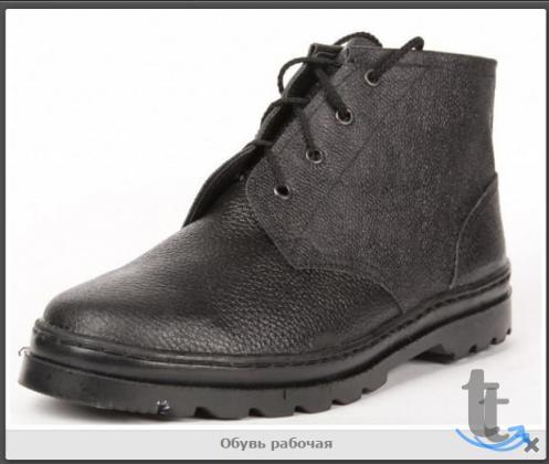 Купить рабочую обувь в Смоленске ООО «Альфа» ООО