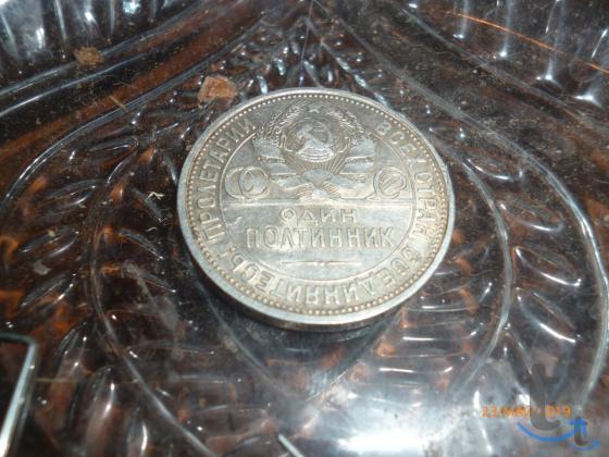 Монета из серебра 1924 года