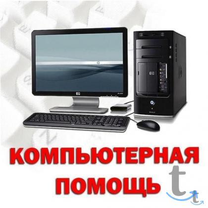 Отремонтирую ваш компьютер ... в городеЯрославль