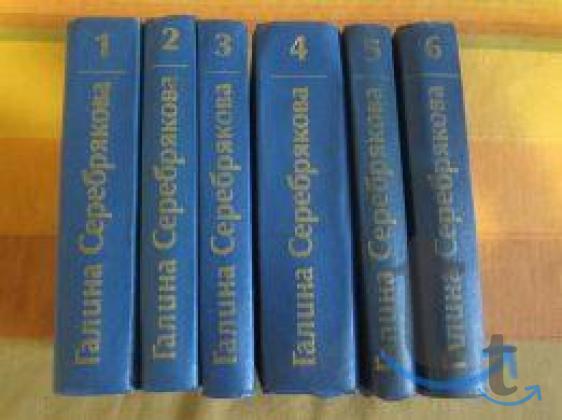 Собрание сочинений Галины Серебряковой в 6 томах