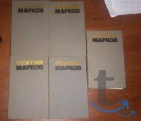 Собрание сочинений Георгия Маркова в 5 томах
