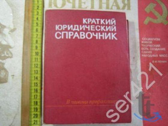 Учебная литература, словари, справочники