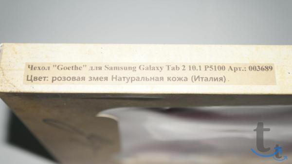 Чехол Samsung Galaxy Tab 2 P5100