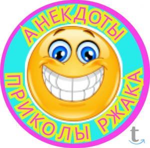 Анекдоты Приколы Ржака в городе Барнаул