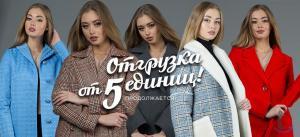 Верхняя женская одежда от производителя - пальто, кур