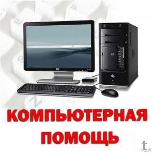 Отремонтирую ваш компьютер ...
