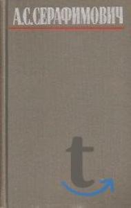 Собрание сочинений Серафимовича в 2 томах