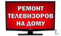 Быстро и качественно Сделаем ваш телевизор исправным