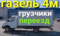 Грузовое такси газель с грузчиками Нижний Новгород