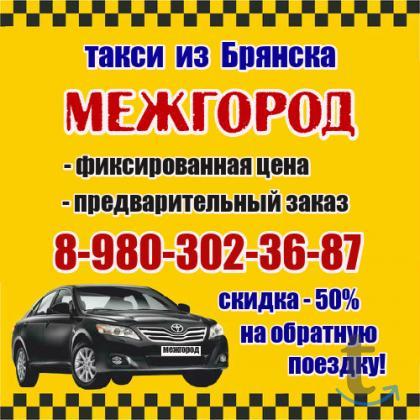 Брянское такси За Город, МЕ... в городеБрянск