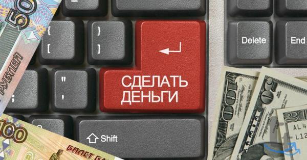 Заработок в интернете для каждого.