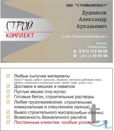 действующее ООО, с 2005г, н... в городеНовокузнецк
