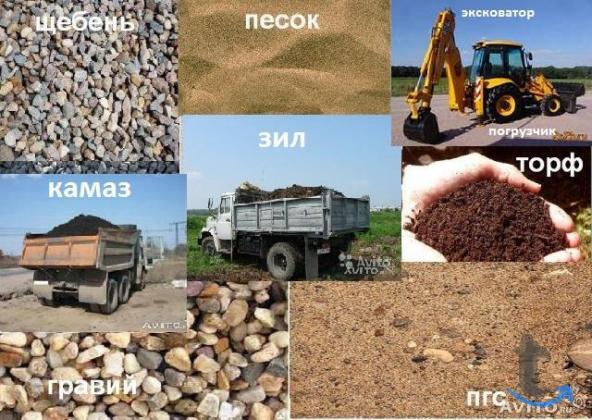 песок, щебень, гравий, булыжник, каменный отсев, ПГС,