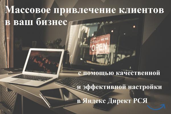 Качественная и эффективная настройка рекламы в Яндекс Директ РСЯ