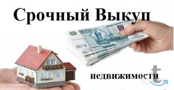 Cрочный выкуп недвижимости !