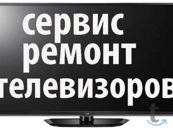 Ремонт телевизоров микроволновок...