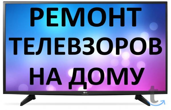 Ремонт телевизоров микроволновок на дому в Иваново тел 369997