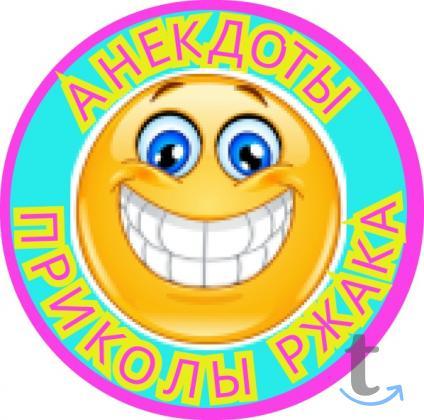 Анекдоты Приколы Ржака в городеВолгоград