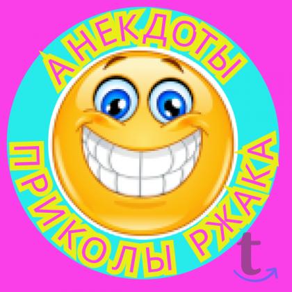 Анекдоты Приколы Ржака