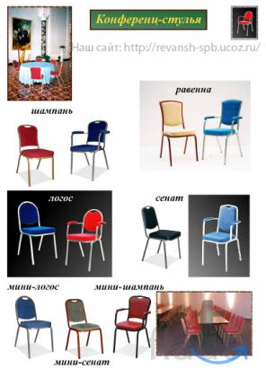 Барные стулья  Зета  и другие мо...