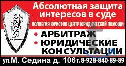 Автоюрист. Адвокат в Краснодаре