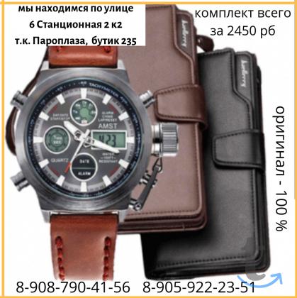 Шикарный набор для мужчин в городеОмск