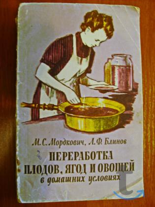 Книга 1957 г.  Переработка ... в городеСамара