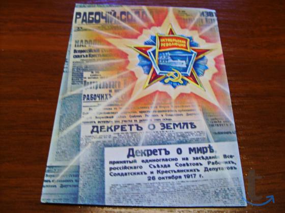 Три открытки СССР.