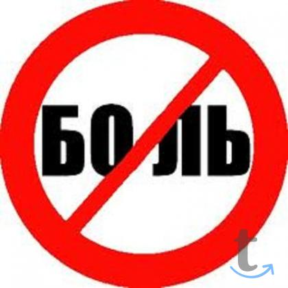 Боль  - избавление от нее б... в городеБрянск