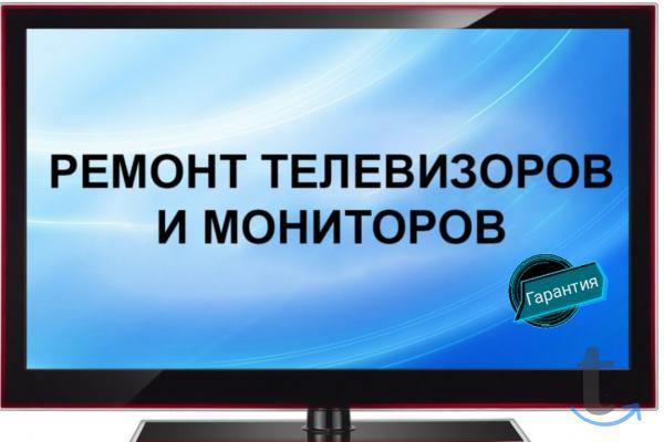 Ремонт Телевизоров в городеТамбов