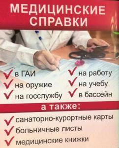 Купить больничный лист и медицинскую справку