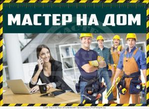 Мастер на час и домашний электрик на Машгородке в городеМиасс