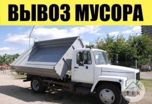 Газ самосвал Вывоз мусора и хлама Нижний Новгород