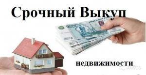 Cрочный выкуп недвижимости ! в городеРостов-На-Дону