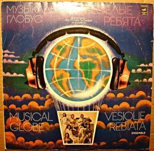 Пластинка Веселые Ребята – Музыкальный Глобус