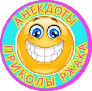 Анекдоты Приколы Ржака в городеЧереповец