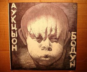 Пластинка виниловая Аукцыон – Бодун