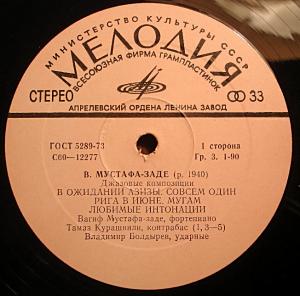 Пластинка Вагиф Мустафа-заде – Джазовые Композиции