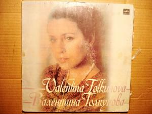 Пластинка виниловая Валентина Толкунова – Разговор С