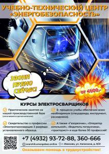 Курсы сварщика. Электрогазо... в городеИваново